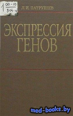 Экспрессия генов - Патрушев Л.И. - 2000 год