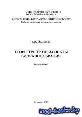 Теоретические аспекты биоразнообразия - Залепухин В.В. - 2003 год