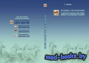 Основы сохранения биоразнообразия - Примак Р. - 2002 год