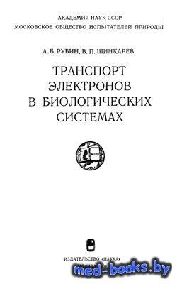 Транспорт электронов в биологических системах - Рубин А.Б., Шинкарев В.П. - ...