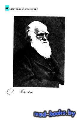 Происхождение видов путем естественного отбора - Дарвин Ч. - 1991 год