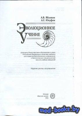 Эволюционное учение - Яблоков А.В., Юсуфов А.Г. - 2006 год