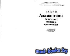 Адамантаны: Получение, свойства, применение - Багрий Е.И. - 1989 год