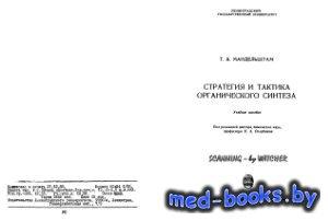Стратегия и тактика органического синтеза - Мандельштам Т.В. - 1989 год