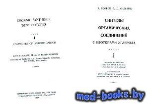 Синтезы органических соединений с изотопами углерода. Часть 1 - Мэррей А.,  ...