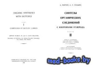 Синтезы органических соединений с изотопами углерода. Часть 2 - Мэррей А.,  ...