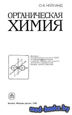 Органическая химия - Нейланд О.Я. - 1990 год