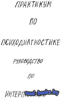Практикум по психодиагностике. Руководство по интерпретации - Пантилеев С.Р ...