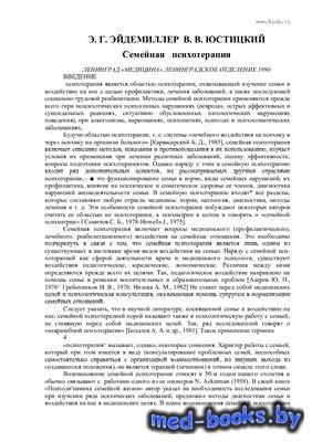 Семейная психотерапия - Эйдемиллер Э.Г., Юстицкий В.В. - 1990 год