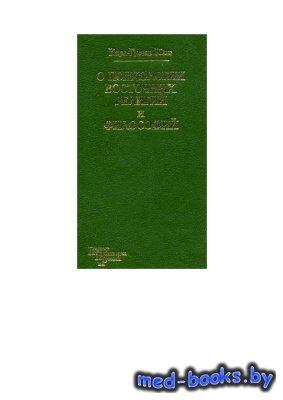 О психологии восточных религий и философий - Юнг К.Г. - 1994 год