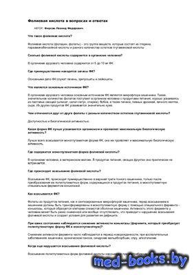 Фолиевая кислота в вопросах и ответах - Фирсов Л.Ф. - 5с.