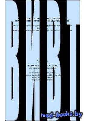 Методические указания для написания курсовых работ по дисциплине Валеология ...