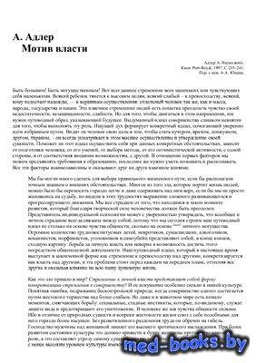 Мотив власти - Адлер Альфред - 1997 год