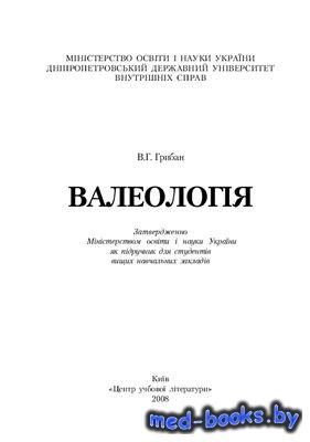 Валеологія - Грибан В.Г. - 2008 год