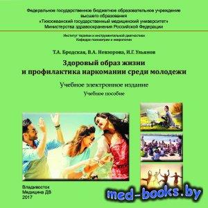 Здоровый образ жизни и профилактика наркомании среди молодежи - Невзорова В ...