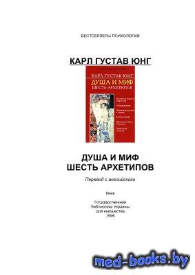 Душа и миф. Шесть архетипов - Юнг Карл - 1996 год
