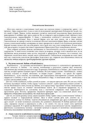 Статьи по гамологии - Багдасарян С.Б.