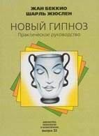 Новый гипноз: Практическое руководство - Беккио Ж., Жюслен Ш. - 1997 год