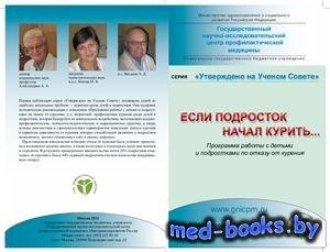 Если подросток начал курить - Александров А.А. - 2012 год