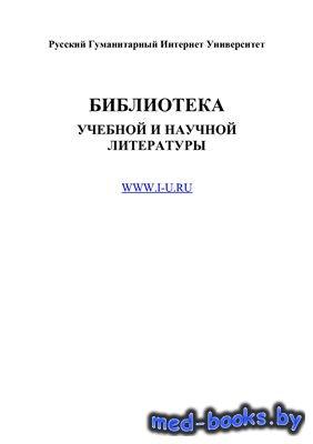 Внушение и его роль в общественной жизни - Бехтерев В.М. - 2008 год