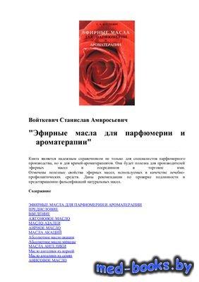 Эфирные масла для парфюмерии и ароматерапии - Войткевич С.А. - 1999 год