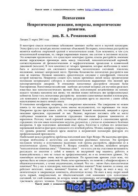 Психогении: невротические реакции, неврозы, невротические развития - Романо ...