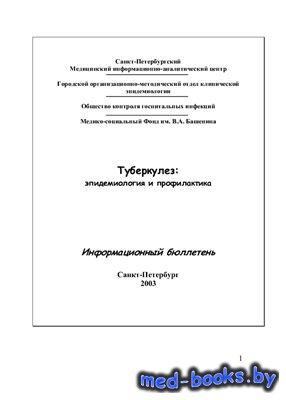 Туберкулез: эпидемиология и профилактика - Зуева Л.П., Колосовская Е.Н., Пе ...