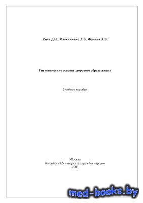 Гигиенические основы здорового образа жизни - Кича Д.И., Максименко Л.В., Ф ...