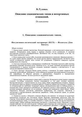 Описание соционических типов и интертипных отношений -  Гуленко В.