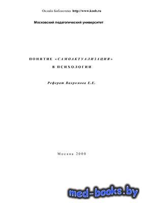 Понятие Самоактуализация в психологии - Вахромов Е.Е. - 2000 год