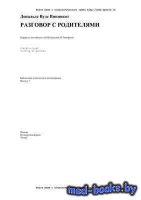 Разговор с родителями - Винникотт Д.В. - 2007 год