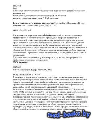 Возрастная и педагогическая психология: Тексты - Шуаре Марта О. - 1992 год