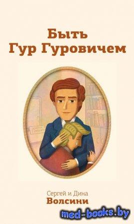 Быть Гур Гуровичем - Сергей и Дина Волсини - 2016 год