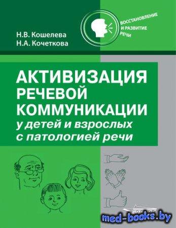 Активизация речевой коммуникации у детей и взрослых с патологией речи - Н.  ...