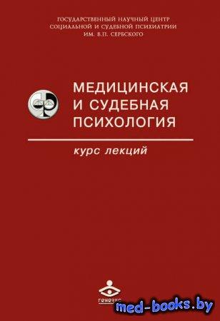 Медицинская и судебная психология - Коллектив авторов - 2016 год