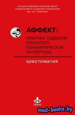 Аффект: практика судебной психолого-психиатрической экспертизы - Коллектив  ...