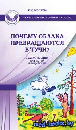 Почему облака превращаются в тучи? Сказкотерапия для детей и родителей - Ек ...