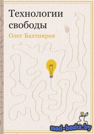 Аборт и его последствия - Олег Бахтияров - 2015 год