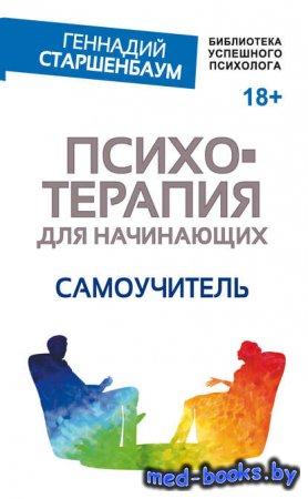Психотерапия для начинающих. Самоучитель - Геннадий Старшенбаум - 2016 год
