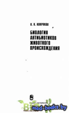 Биология антибиотиков животного происхождения - Кокряков В. Н. - 1999 год