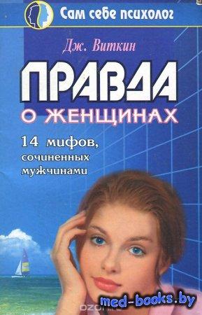 Правда о женщинах. 14 мифов, сочиненных мужчинами - Дж. Виткин - 1996 год