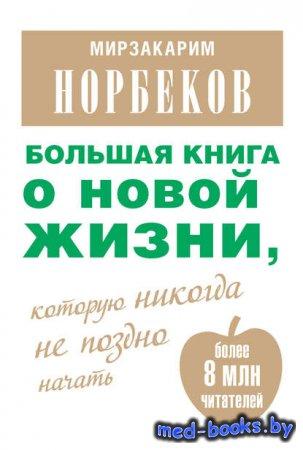 Большая книга о новой жизни, которую никогда не поздно начать (сборник) - М ...