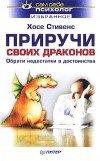Приручи своих Драконов - Стивенс Джоз, Стивенс Лина
