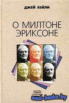 О Милтоне Эриксоне - Хейли Джей - 1998 год