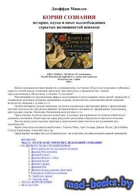 Корни сознания: история, наука и опыт высвобождения скрытых возможностей пс ...