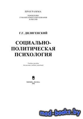 Социально-политическая психология - Дилигенский Г.Г. - 1994 год