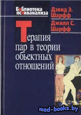 Терапия пар в теории объектных отношений - Шарфф Д.Э., Шарфф Д.С. - 2008 го ...