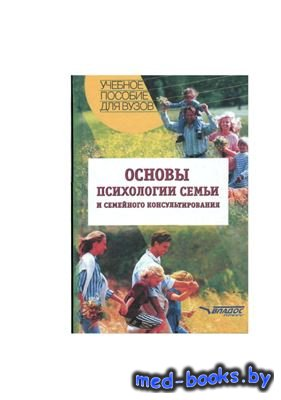 Основы психологии семьи и семейного консультирования - Посысоев Н.Н. - 2004 ...