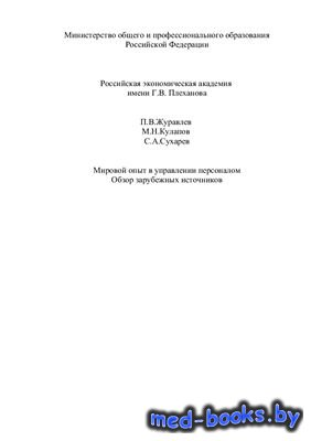 Мировой опыт в управлении персоналом - Журавлев П.В. и др.