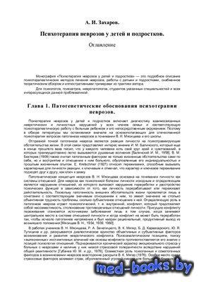 Психотерапия неврозов у детей и подростков - Захаров А.И.